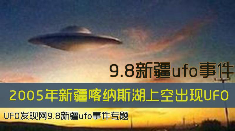 9.8新疆ufo事件
