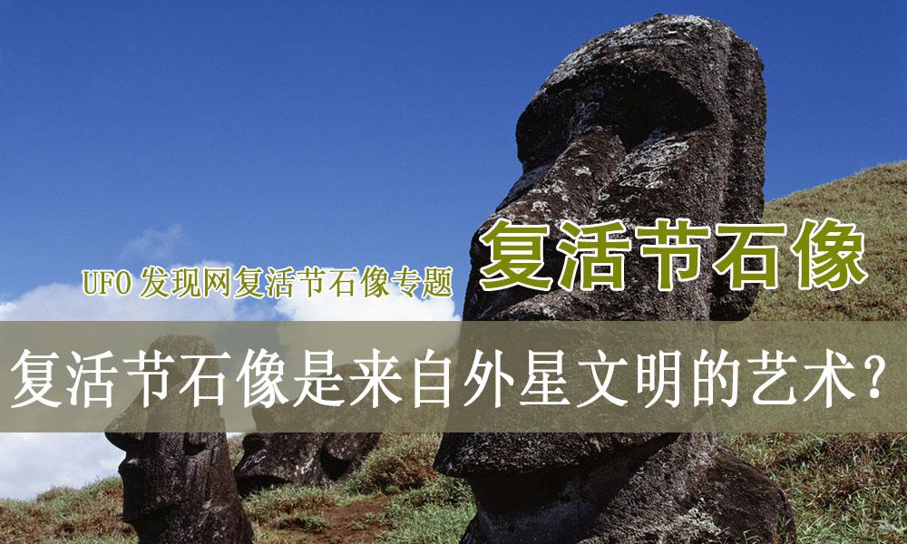 复活节石像