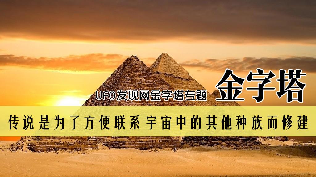 金字塔_ufo发现网