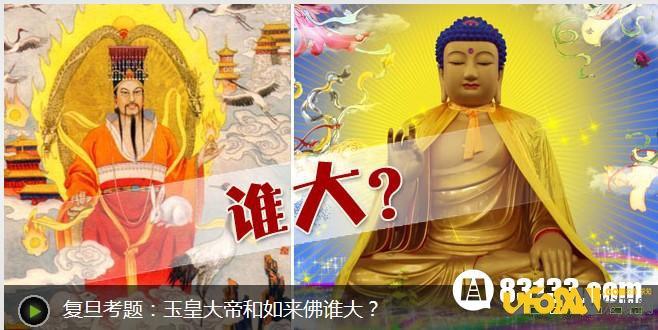 如来佛祖和玉皇大帝谁大;为何玉帝是三界之主