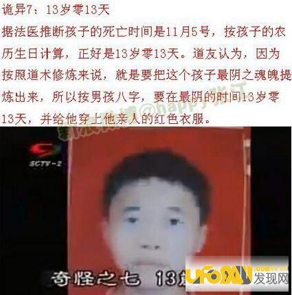 重庆红衣男孩事件
