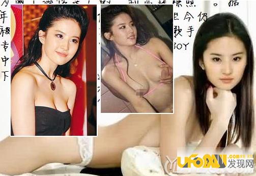刘亦菲合成裸妆照片大全曝光