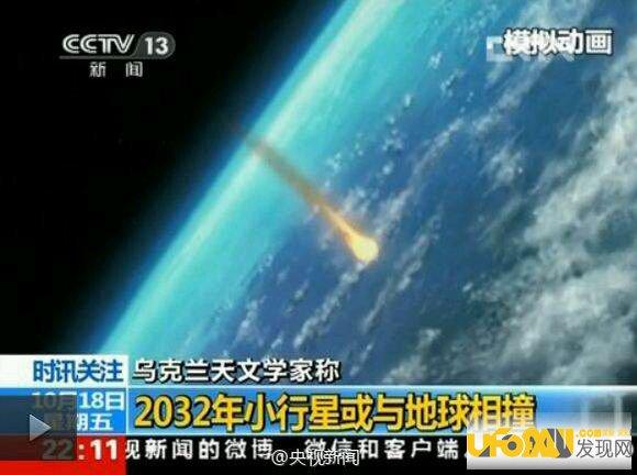 2032年小行星或与地球相撞,NASA已有应对措施