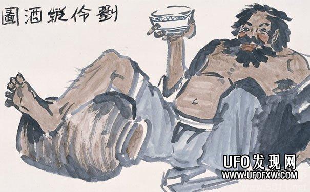 刘伶资料图