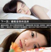 你绝对不知道:白天睡觉竟会缩短寿命