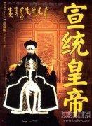 清朝最后三个皇帝全绝后竟是乱伦导致?