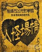 完爆午夜凶铃:中国历史上最恐怖电影
